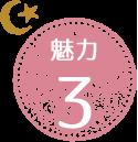 miryoku3