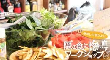 【イベントレポート】「隠(なばり)の食に惚れ直すワークショップ」に行ってきた