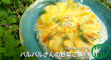 バルバルさんの野菜ご飯(3)