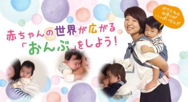赤ちゃんの世界が広がる「おんぶ」をしよう!