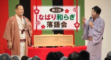 2月25日(日)第三回なばり和らぎ落語会