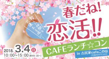 3月4日(日)春だね!恋活「CAFEランチ☆コン」in古民家cafeこのは