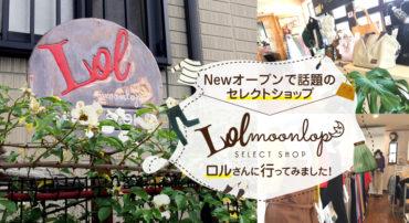 名張市にnewオープンで話題のセレクトショップ【LOL(ロル)】さんに行ってみました!