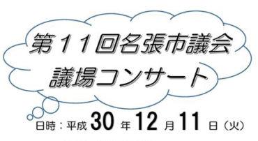 12/11開催!第11回 議場コンサート