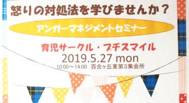 育児サークル・プチスマイル 入会希望者限定!アンガーマネジメントセミナー開催!