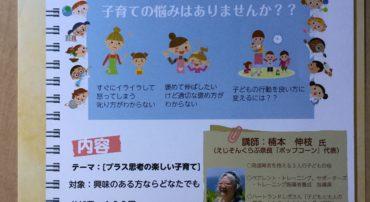 7/1(月)【プラス思考の楽しい子育て】講演会@いきいき