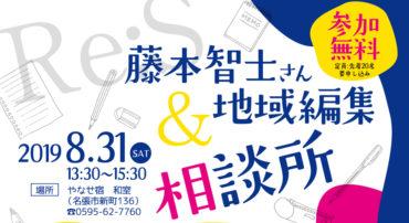 8/31(土) 藤本智士さんによる地域編集相談所 開催!!