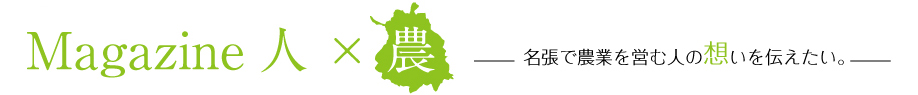 magazine 農