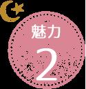 miryoku2