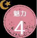 miryoku4