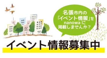 名張市内の「イベント情報」をnanowaに掲載しませんか?
