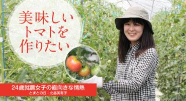 美味しいトマトを作りたい。24歳就農女子の直向きな情熱