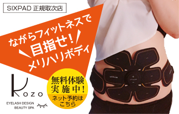 マツエク専門店KOZO