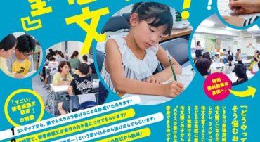 名張 初開催!【3時間で書ける!スゴイ読書感想文教室】
