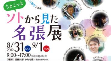 8/31(土)・9/1(日)ちょこっとソトから見た名張展 開催!!