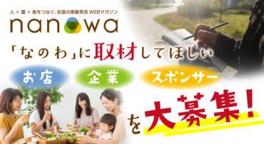 名張の素敵発見WEBマガジンnanowa(なのわ)に取材してほしいお店・企業を大募集!
