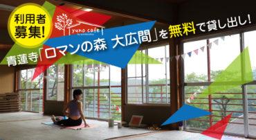 【利用者募集!】青蓮寺「ロマンの森 大広間」を無料で貸し出し!