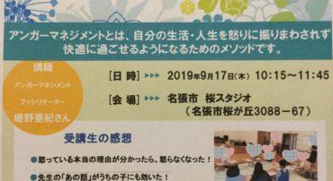 【アンガーマネジメント入門講座】@名張