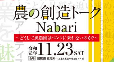 11月23日(土)「農の創造トーク Nabari 」開催!