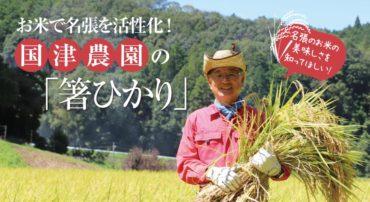 お米で名張を活性化!国津農園の「箸ひかり」