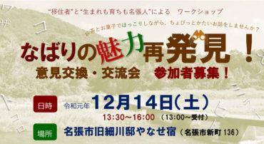 12/14(土)「なばりの魅力再発見!意見交換・交流会」参加者募集中