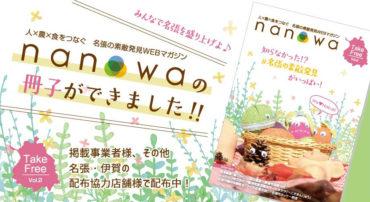 名張の素敵発見マガジンnanowa(なのわ)の冊子が出来ました!