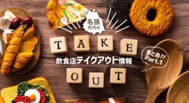 名張市内の飲食店テイクアウト情報まとめ!!その①!