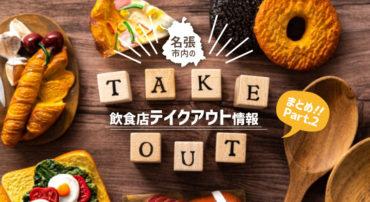 名張市内の飲食店テイクアウト情報まとめ!!その②!