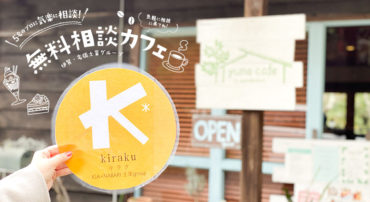 5名のプロに気楽に相談!伊賀・名張士業グループkiraku*(キラク)の無料相談カフェ