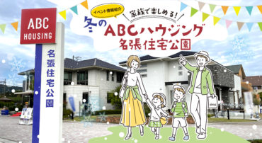 【イベント情報紹介】家族で楽しめる!冬のABCハウジング名張住宅展示場