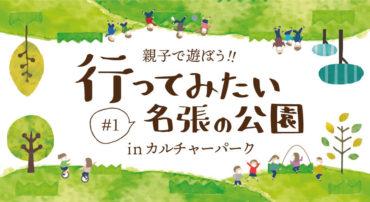 平尾山カルチャーパーク/桜が丘/行ってみたい名張の公園#1