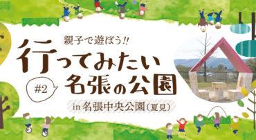 名張中央公園/夏見/行ってみたい名張の公園#2