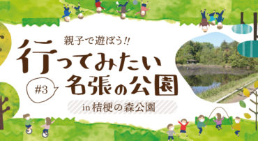 桔梗の森公園/桔梗が丘/行ってみたい名張の公園#3
