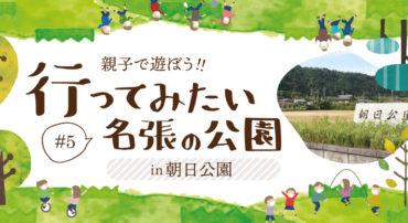 朝日公園/朝日町/行ってみたい名張の公園#5